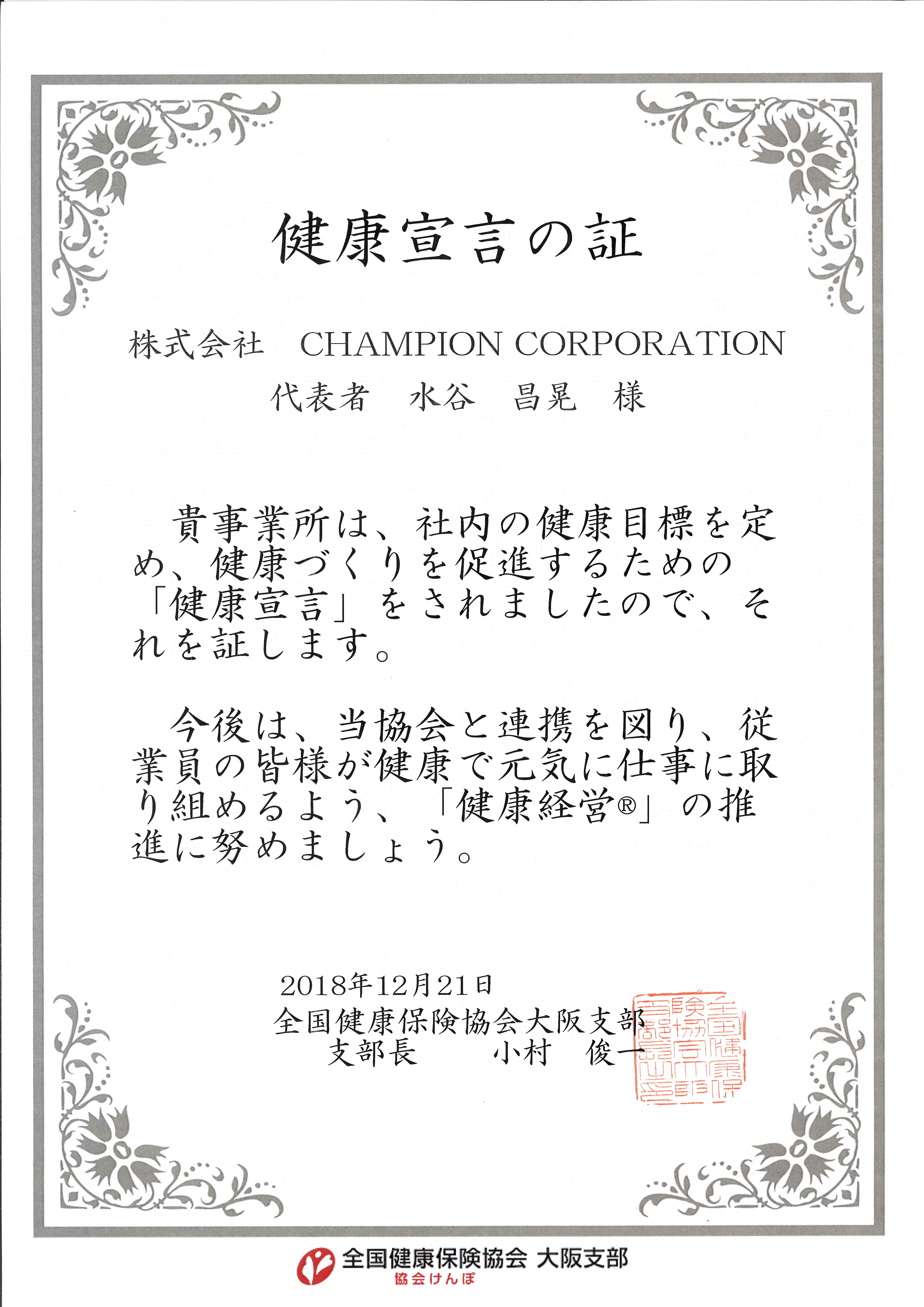 支部 協会 大阪 全国 健康 保険